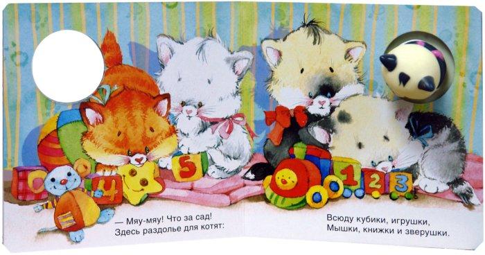 Иллюстрация 1 из 7 для Ловкие пальчики. Про котят | Лабиринт - книги. Источник: Лабиринт