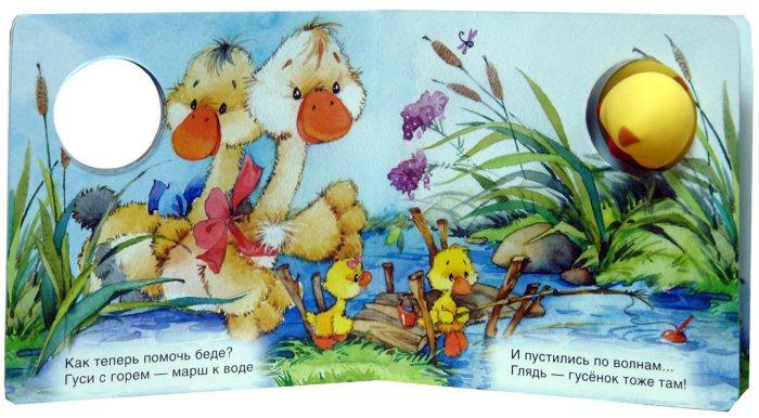 Иллюстрация 1 из 11 для Ловкие пальчики. Гусенок пропал   Лабиринт - книги. Источник: Лабиринт