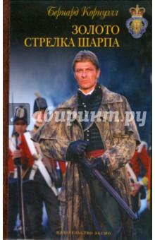 Обложка книги Золото стрелка Шарпа, Корнуэлл Бернард
