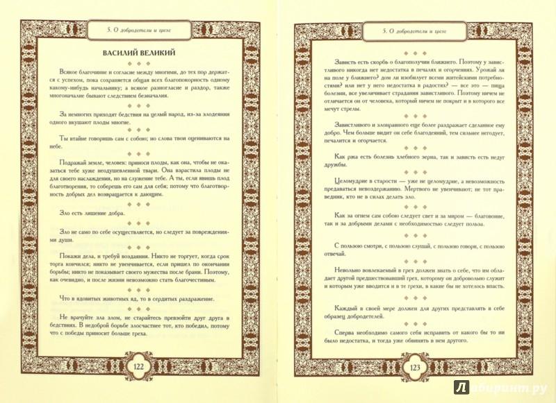 Иллюстрация 1 из 4 для Мудрость христианская | Лабиринт - книги. Источник: Лабиринт