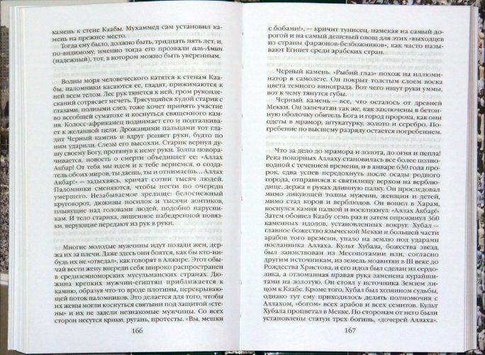 Иллюстрация 1 из 23 для Повседневная жизнь паломников в Мекке - Слиман Зегидур | Лабиринт - книги. Источник: Лабиринт