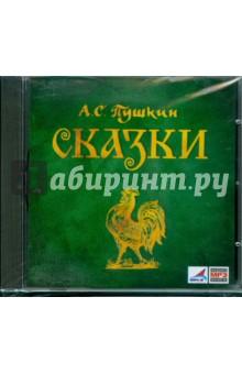 CDmp3 Сказки индийские сказки золотая антилопа о четырех глухих cdmp3