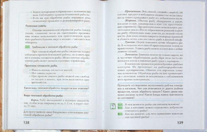 Класс учебник сасова технология скачать гдз 6