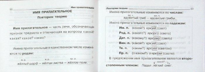 Иллюстрация 1 из 8 для Морфологический разбор. 2-4 классы - Ольга Ушакова   Лабиринт - книги. Источник: Лабиринт