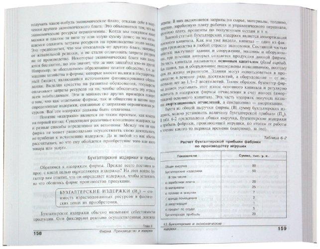 михеева класс экономика гдз 10-11
