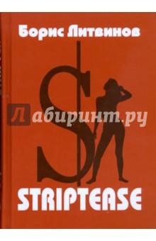 Striptease: Стихотворения, поэмы