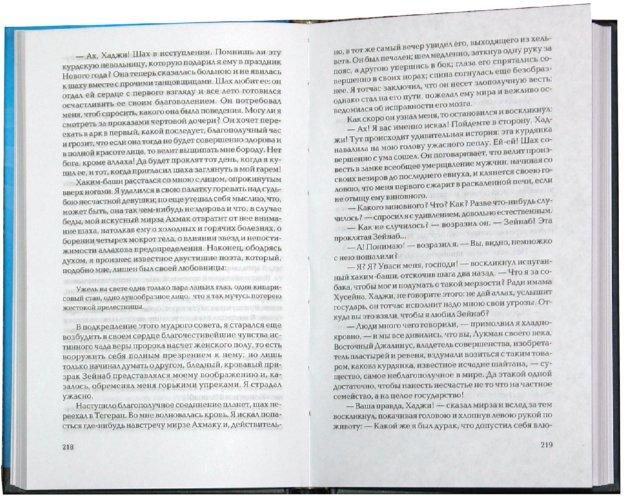 Иллюстрация 1 из 14 для Похождения Хаджи-Бабы из Исфагана - Джеймс Мориер | Лабиринт - книги. Источник: Лабиринт