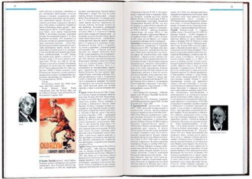 Иллюстрация 1 из 3 для Фашизм и антифашизм. Энциклопедия. В 2-х томах | Лабиринт - книги. Источник: Лабиринт