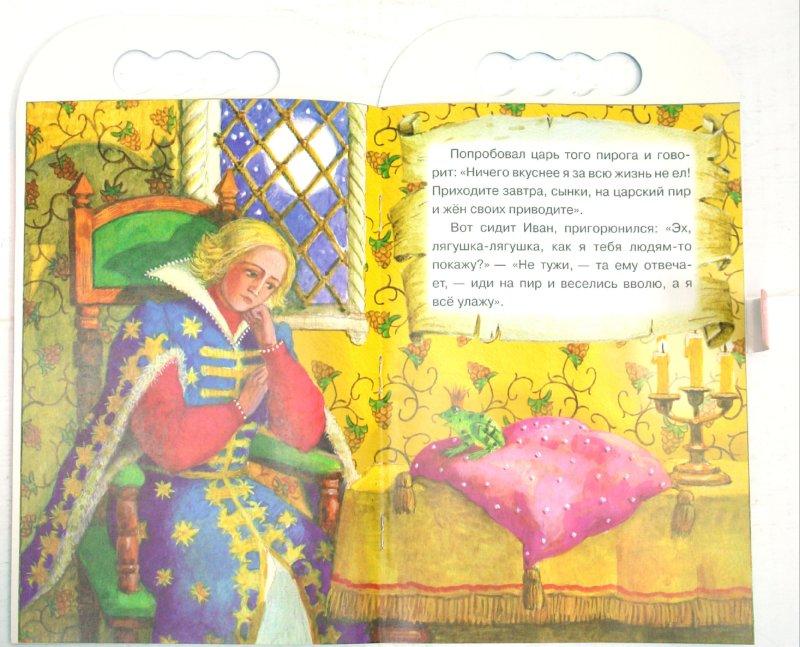 Иллюстрация 1 из 16 для Мои первые книжки. Царевна-лягушка | Лабиринт - книги. Источник: Лабиринт
