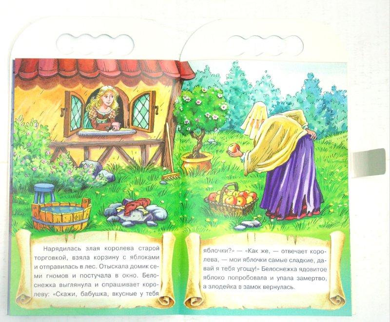 Иллюстрация 1 из 9 для Мои первые книжки. Белоснежка   Лабиринт - книги. Источник: Лабиринт