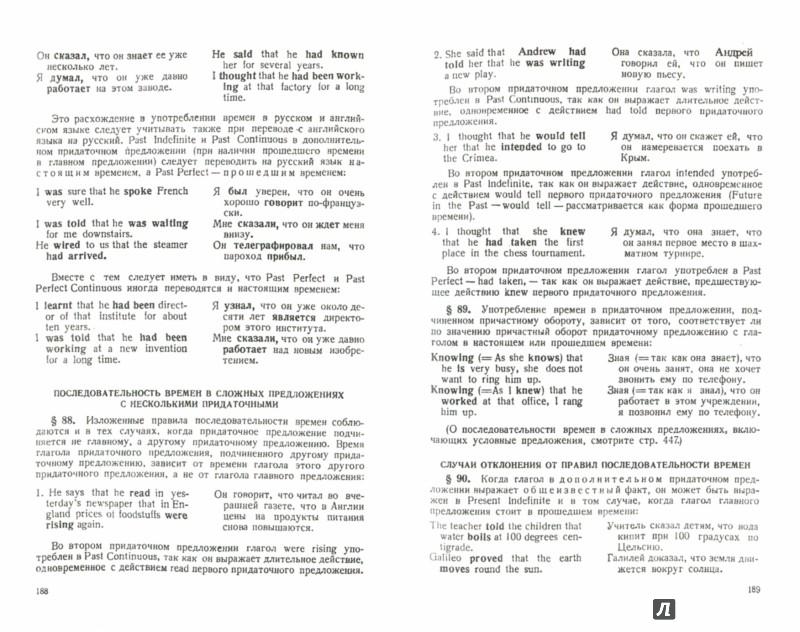 Иллюстрация 1 из 23 для Практическая грамматика английского языка с упражнениями и ключами - Качалова, Израилевич | Лабиринт - книги. Источник: Лабиринт