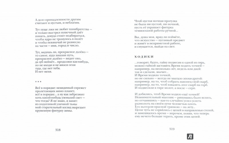 Иллюстрация 1 из 18 для Зеленая земля - Евгений Клюев | Лабиринт - книги. Источник: Лабиринт