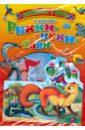 Киплинг Редьярд Джозеф Рикки-Тикки-Тави + DVD чудесный колокольчик сборник мультфильмов dvd книга