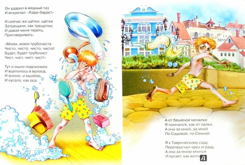 Иллюстрация 1 из 27 для Картонка. Мойдодыр - Корней Чуковский | Лабиринт - книги. Источник: Лабиринт