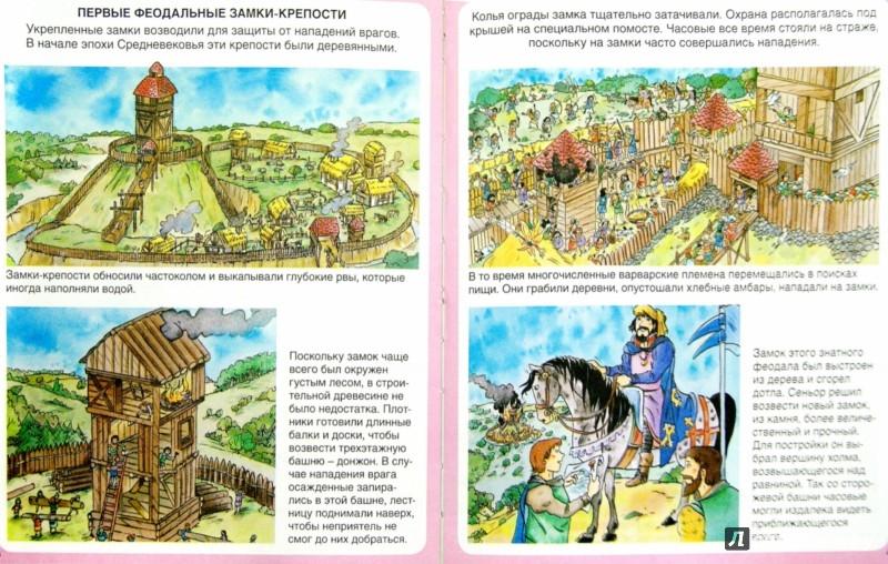 Иллюстрация 1 из 43 для Рыцари и замки - Симон, Лоу | Лабиринт - книги. Источник: Лабиринт