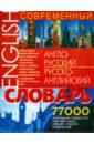 Современный англо-русский русско-английский словарь. 77 000