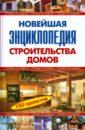 Новейшая энциклопедия строительства домов (тв)