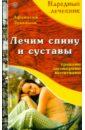 Лукьянов Афанасий Лечим спину и суставы