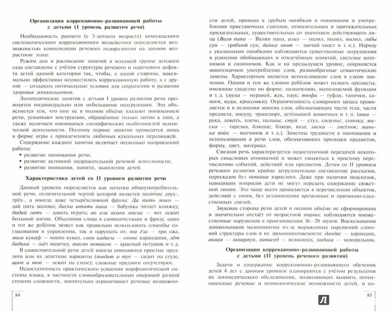 Иллюстрация 1 из 6 для Коррекция нарушений речи. Программы для дошкольных образовательных учреждений компенсирующего вида - Филичева, Чиркина, Туманова | Лабиринт - книги. Источник: Лабиринт