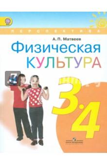 Физическая культура. 3-4 классы. Учебник для общеобразовательных учреждений. ФГОС