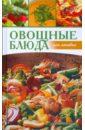 Плобергер Улли, Ханиш Кордула Овощные блюда для ленивых