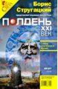 Журнал «Полдень ХХI век» 2008 год №08, Стругацкий Борис Натанович
