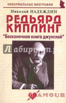 """Редьярд Киплинг: """"Бесконечная книга джунглей"""""""