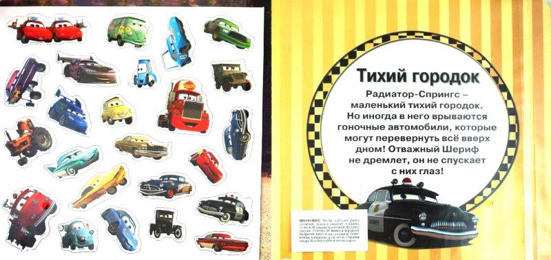 Иллюстрация 1 из 10 для Тачки. Книжка с магнитными картинками | Лабиринт - книги. Источник: Лабиринт