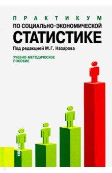 Практикум по социально-экономической статистике. Учебно-методическое пособие