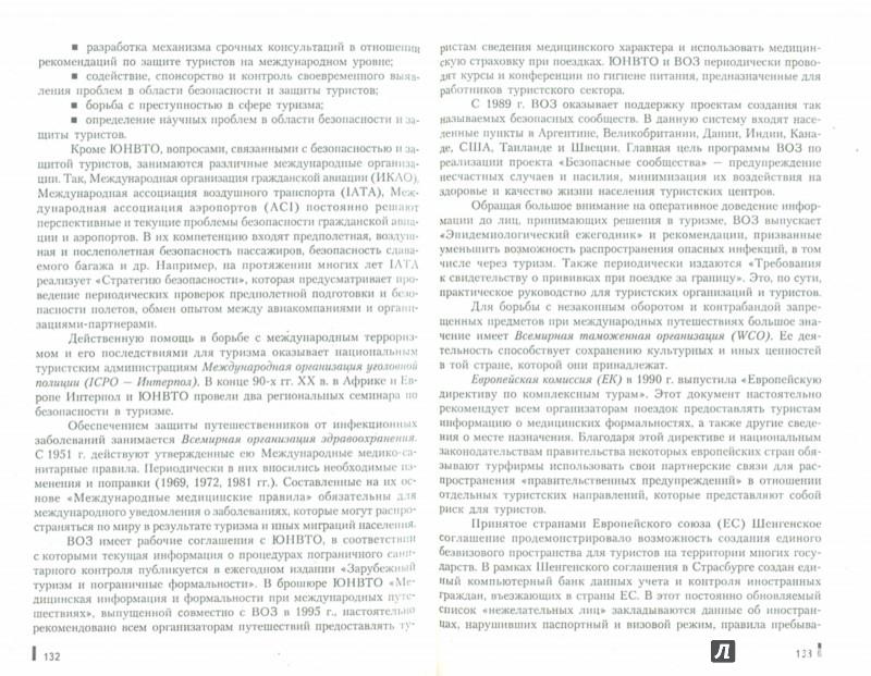 Иллюстрация 1 из 12 для Управление рисками в туристском бизнесе. Учебное пособие - Александр Косолапов | Лабиринт - книги. Источник: Лабиринт