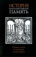 История и коллективная память. Сборник статей по еврейской историографии