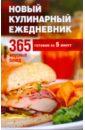 Новый кулинарный ежедневник. 365 вкусных блюд за 5 минут
