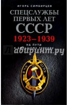 Спецслужбы первых лет СССР. 1923-1939 в с антонов 100 великих операций спецслужб