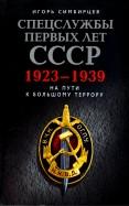 Спецслужбы первых лет СССР. 1923-1939