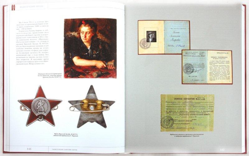 Иллюстрация 1 из 8 для Орден Красной Звезды - Стрекалов, Дуров   Лабиринт - книги. Источник: Лабиринт