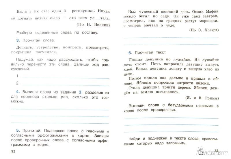 Иллюстрация 1 из 20 для Русский язык. 3 класс. Рабочая тетрадь. В 2-х частях. ФГОС - Зеленина, Хохлова | Лабиринт - книги. Источник: Лабиринт