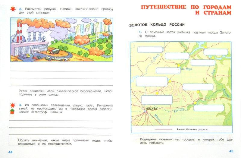 Иллюстрация 1 из 25 для Окружающий мир. 3 класс. Рабочая тетрадь. В 2 частях. ФГОС - Андрей Плешаков   Лабиринт - книги. Источник: Лабиринт