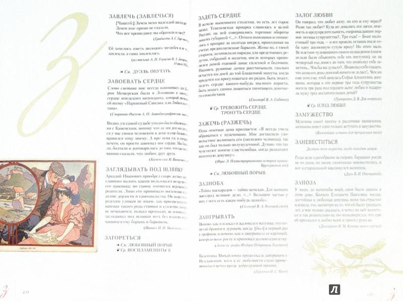 Иллюстрация 1 из 34 для Любовный лексиконъ девятнадцатого века - Елена Лаврентьева | Лабиринт - книги. Источник: Лабиринт