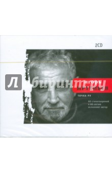 Точка Ру (2CD) cd диск various artists 30 stars chill 2 cd