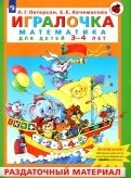 Игралочка. Математика для детей 3-4 лет. Раздаточный материал. ФГОС ДО