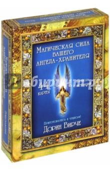 Магическая сила вашего ангела хранителя (44 карты + инструкция) магическая сила девы марии 44 карты инструкция