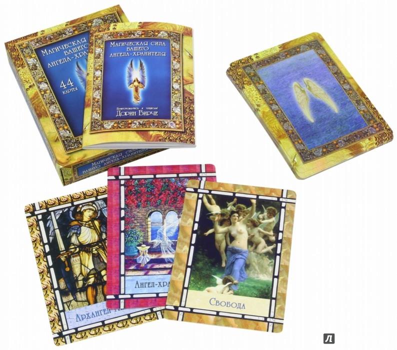 Иллюстрация 1 из 37 для Магическая сила вашего ангела-хранителя (44 карты + инструкция) - Дорин Вирче | Лабиринт - книги. Источник: Лабиринт