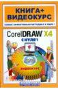 Владин Максим Михайлович CorelDraw X4 с нуля! Книга + Видеокурс (+CD)