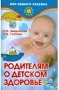 Родителям о детском здоровье, Аверьянова Наталья,Гаслова Алла