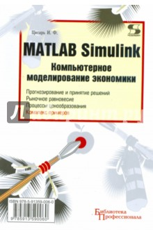 MATLAB Simulink. Компьютерное моделирование экономики matlab и simulink для радиоинженеров