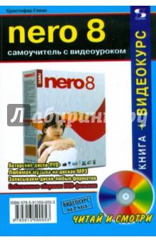 NERO 8. Самоучитель с видеоуроком (+CD) стеллаж для cd дисков хай тек купить для дома