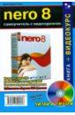 Гленн Кристофер NERO 8. Самоучитель с видеоуроком (+CD)