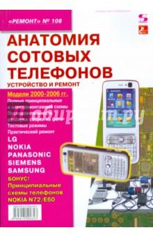 Анатомия сотовых телефонов. Устройство и ремонт