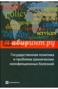 Государственная политика и проблема хронических неинфекционных болезней