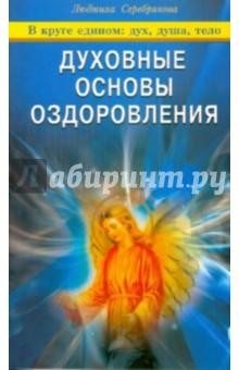 Духовные основы оздоровления. В круге едином: дух, душа, тело